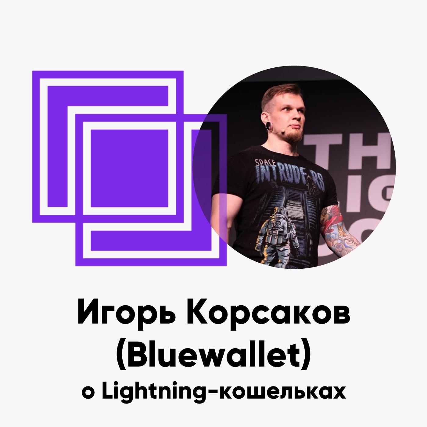 ББ-108: Игорь Корсаков (Bluewallet) о Lightning-кошельках