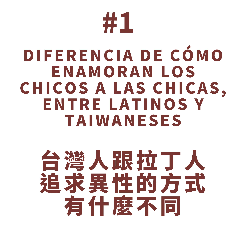 1. Diferencia de cómo enamoran los chicos a las chicas, entre latinos y taiwaneses 台灣人跟拉丁人追求異性的方式有什麼不同