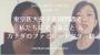 Artwork for 第19回 東京医大女子差別問題と、私たちにできること & カナダのファミリードクター制