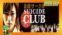 Artwork for Suicide Club - UGO commentary