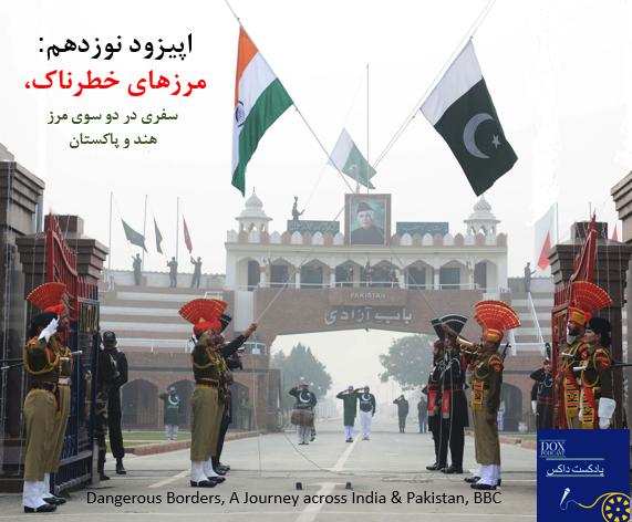 (Dangerous Border)اپیزود نوزدهم: مرزهای خطرناک، سفری در دو سوی مرز هند و پاکستان