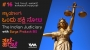 Artwork for Ep. 16: ನ್ಯಾಯಾಂಗ : ಒಂದು ಪಕ್ಷಿ ನೋಟ. The Indian Judiciary.