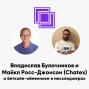 Artwork for ББ-107: Владислав Булочников и Майкл Росс-Джонсон (Chatex) о биткойн-обменнике в мессенджерах