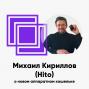 Artwork for ББ-126: Михаил Кириллов (Hito) о новом аппаратном кошельке