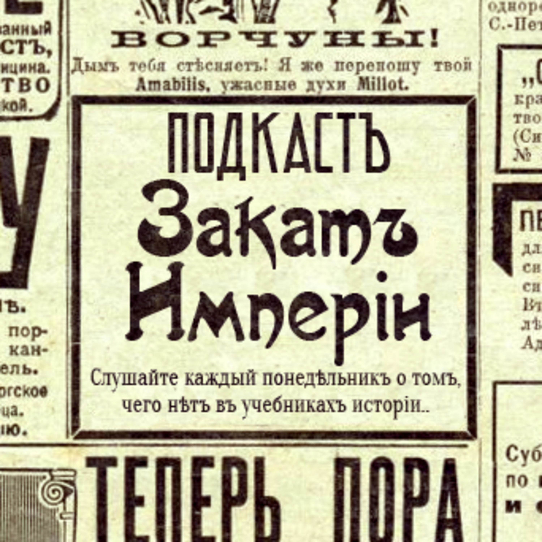 Artwork for Алкоголь в Российской империи