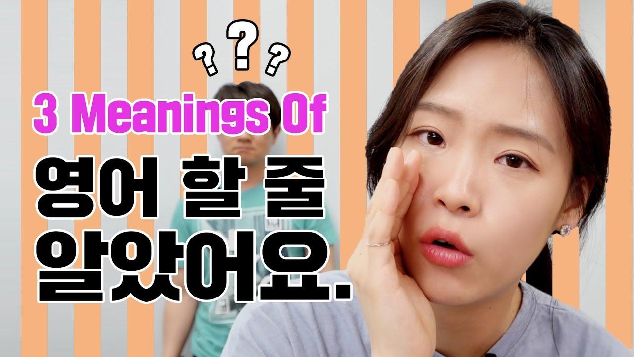 """할 줄 알다 is not always """"can do"""" - Korean Q&A"""