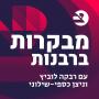 Artwork for יבום וחליצה 2020 במדינת ישראל - זה קורה גם היום