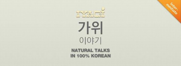 TTMIK Iyagi #105 - PDF