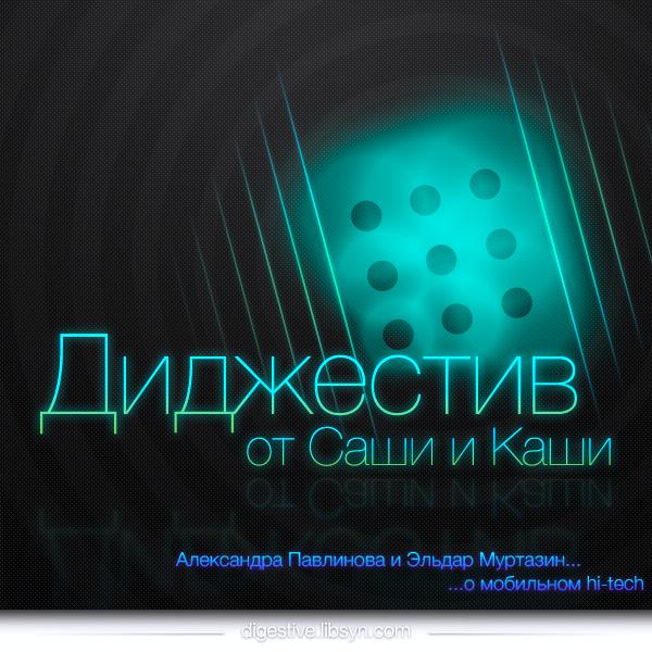 97. Новый iPad, а также подробно о перспективах и ценах на LTE в России