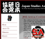 Artwork for EP33 2012 Japan Studies Association Conference Roundtable Part 1