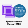 Artwork for ББ-105: Крипто-тезисы Messari 2020