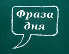 A Taste of Russian podcast «Фраза дня» #7 – Утром деньги - вечером стулья (Preview)