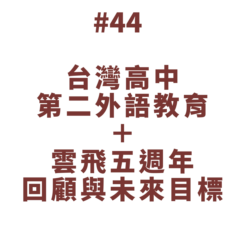 44. 台灣高中第二外語教育+雲飛五週年回顧與未來目標
