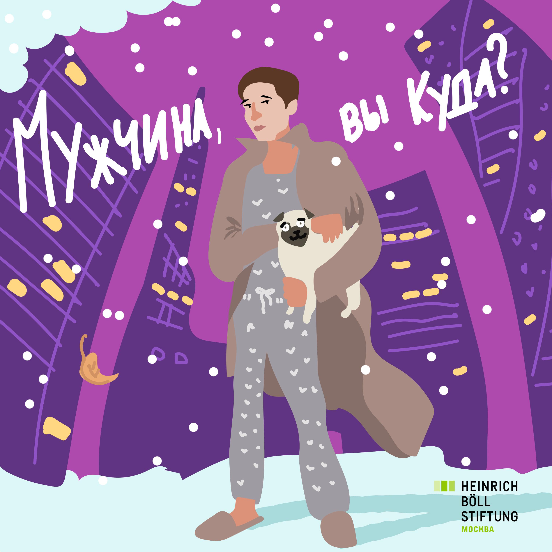 Artwork for Эпизод 3. История кавказца, который разрешил себе чувствовать