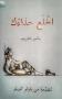 Artwork for علم البحر - من كتاب.... إخلع حذائك
