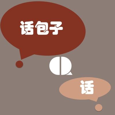 话包子Q话 show image