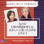 Artwork for Ep.142 日本の英語を考える:おかしいと思ったら声を上げよう