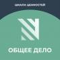 Artwork for Общее дело #2 — Илья Шуманов. Как удается менять отношение к коррупции?
