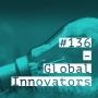 Artwork for #136 - Global Innovators at HundrED Summit