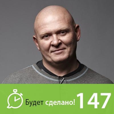 БС147 Павел Пискарёв: Бегство от обыденности