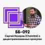 Artwork for ББ-092: Сергей Назаров (Chainlink) о децентрализованных оракулах