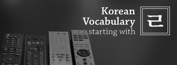 "TTMIK - Korean Vocabulary Starting with ""ㄹ�"