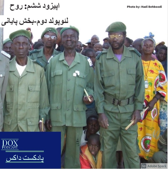(King Leopold's Ghost) اپیزود ششم: جنایات لئوپولد در کنگو-بخش پایانی
