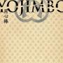 Artwork for Episode 52: Yojimbo