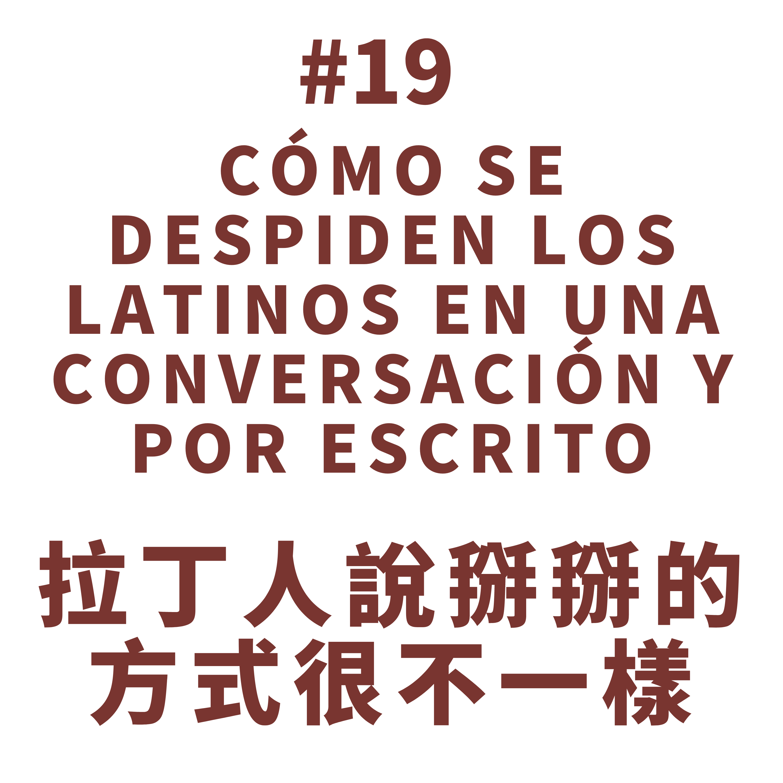 19. Cómo se despiden los latinos por escrito o en una conversación 拉丁人說掰掰的方式很不一樣