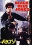 Artwork for Black Action Month '17- Black Belt Jones