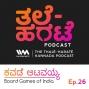 Artwork for Ep. 26: ಕವಡೆ ಆಟವಯ್ಯ. Board Games of India.