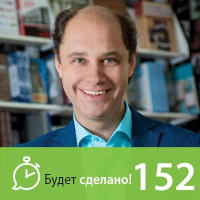 БС152 Денис Котов: Путеводитель по жизни
