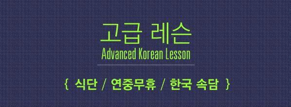Advanced Korean Lesson (고급 레슨) - �단, 연중무휴, 한국 �담