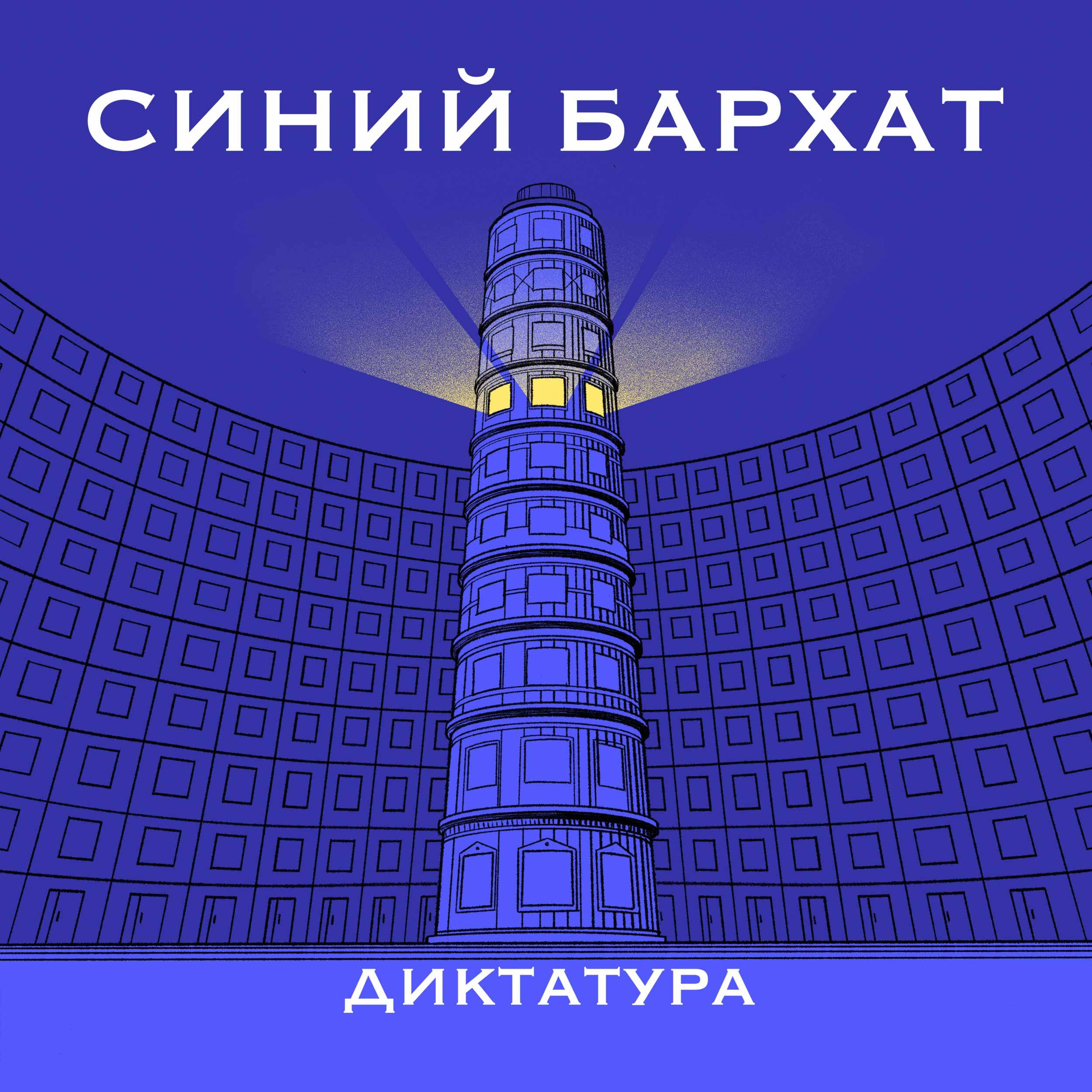 Додекафония. Что творится в голове у диктатора