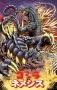 Artwork for Matt Frank, Godzilla, and Nemesis: All Out Kaiju War!