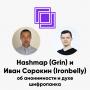 Artwork for ББ-098: Hashmap (Grin) и Иван Сорокин (Ironbelly) об анонимности и духе шифропанка