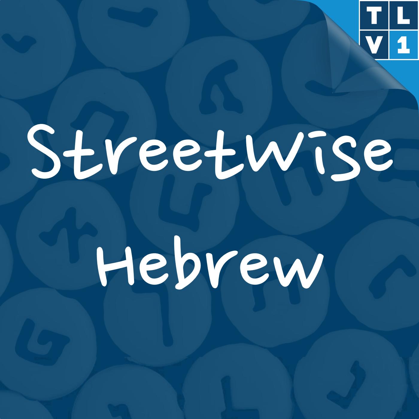 Streetwise Hebrew show art