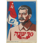 """Artwork for Episode 31: Stalin Was a Mensch - A Look at the """"Antisemitism"""" of the USSR"""