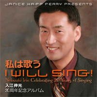 'I Will Sing!' celebrates 20 years of LDS music in Japan