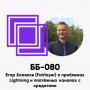 Artwork for ББ-080: Егор Хомяков (Fairlayer) о проблемах Lightning и платёжных каналах с кредитами