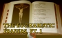 Artwork for MMP 22 - The Eucharistic Prayers, Pt. 1