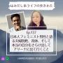Artwork for Ep.137 日本人フェミニスト男性と語る夫婦別姓、育休、そして 本当の自分をさらけ出して アリーナに出て行くこと