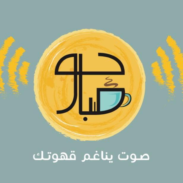 Artwork for زمن الطيبين - حلقة خاصة برمضان