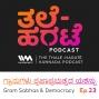 Artwork for Ep. 23: ಗ್ರಾಮಗಳು ಪ್ರಜಾಪ್ರಭುತ್ವದ ಯಶಸ್ಸು. Gram Sabhas & Democracy.