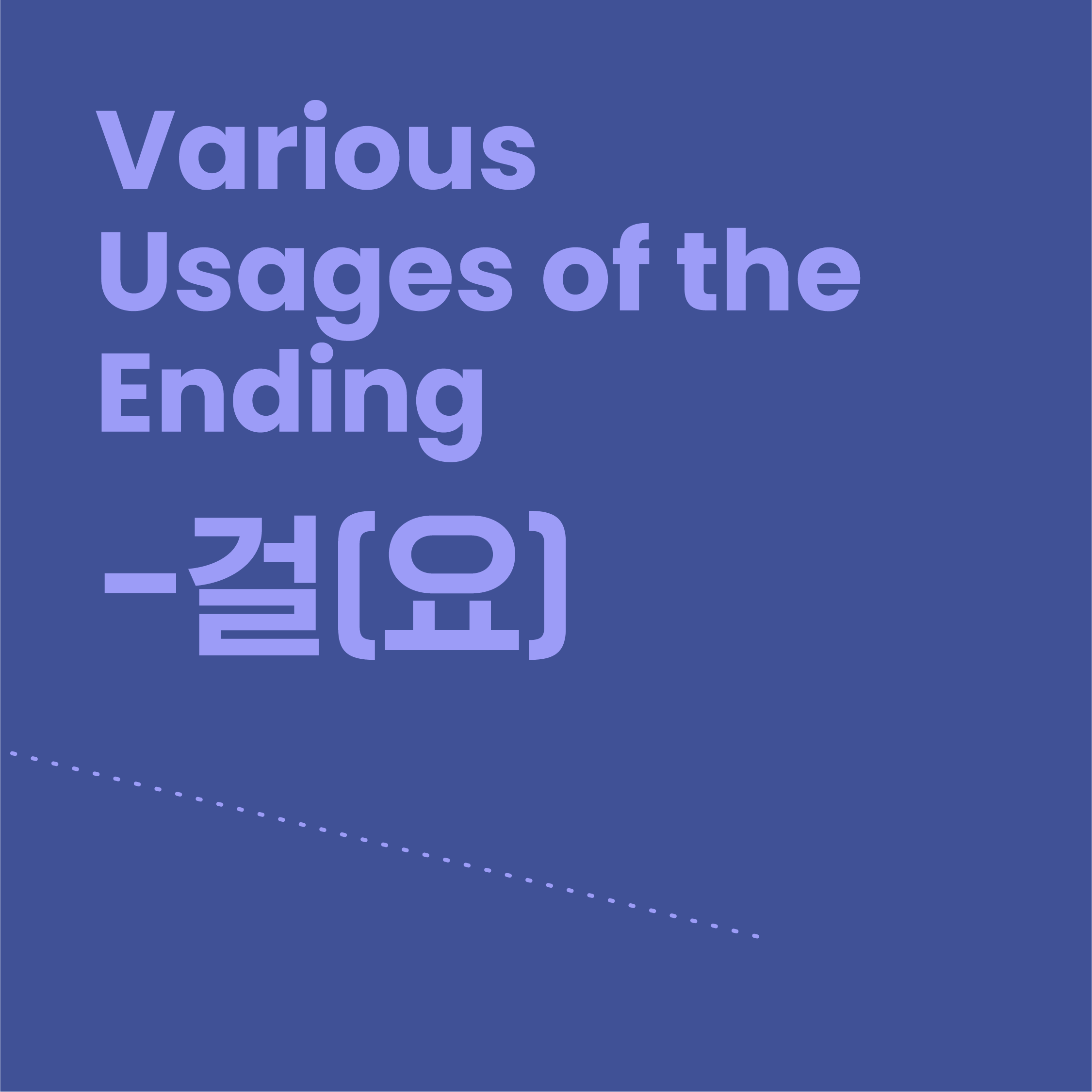 Lesson 9. Various Usages of the Ending -걸(요)  show art