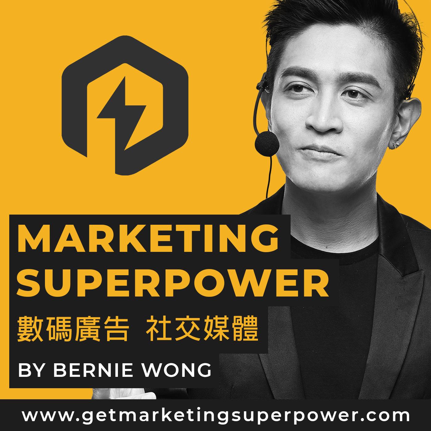 Marketing Superpower 數碼廣告 社交媒體營銷 show art