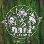 Artwork for Выпуск 148. Тихая Некромунда Круэллы