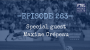 """Artwork for Ep. 263 - """"It's about finding that rythym"""" - Maxime Crépeau"""