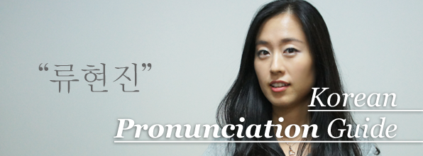 [Korean Pronunciation Guide] 류현진 (Baseball Player Name)
