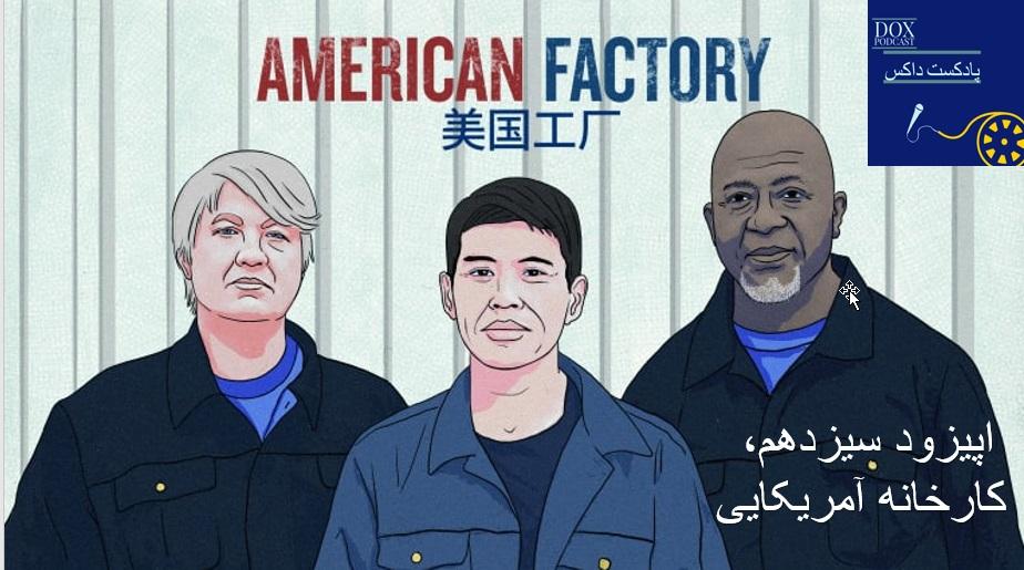 (American Factory) اپیزود سیزدهم : کارخانه آمریکایی
